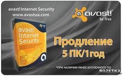 Avast! Internet Security для 5 ПК, на 1 год (продление лицензии, скретч-карточка)