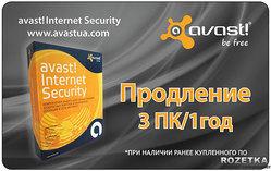 Avast! Internet Security для 3 ПК, на 1 год (продление лицензии, скретч-карточка)