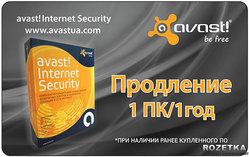 Avast! Internet Security для 1 ПК, на 1 год (продление лицензии, скретч-карточка)