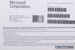 Microsoft OEM Windows 8.1 SL Russian x32 (4HR-00214)