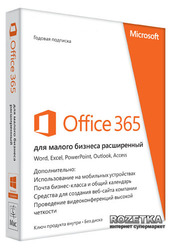 Office 365 SmlBusPrem 32/64 Alng Subs PKL 1YR Online DwnLd C2R NR (AAA-04580)